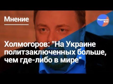 Холмогоров: Украина - страна террора