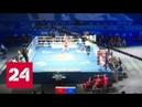 Сборная РФ по боксу победила на первенстве Европы Россия 24