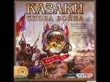 [Cossacks:Back To War]Я и Никита vs Легкий/Нормальный #1