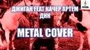 Джиган feat. Артём Качер - ДНК [Metal Cover by ICEAR] Lyric Video
