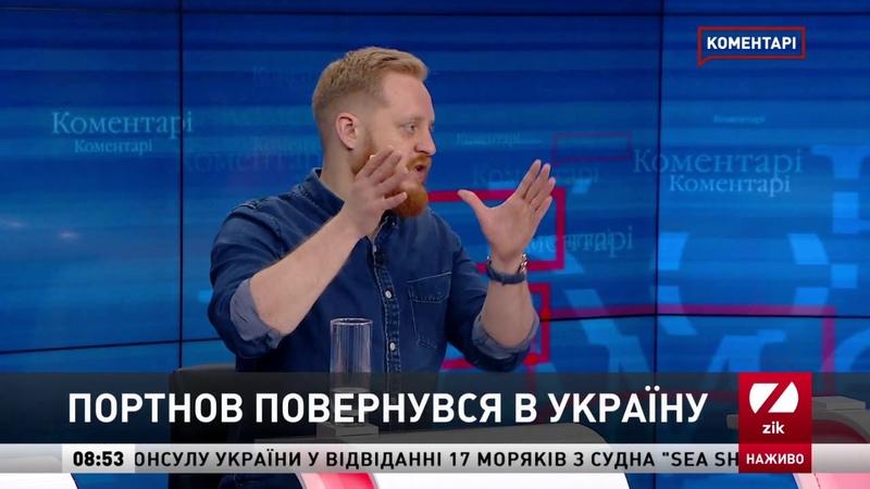 Політконсультант пояснив роль Портнова у політиці Володимира Зеленського