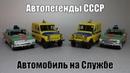 Обменял Автолегенды СССР на Автомобиль на Службе УАЗ 469 Милиция и ГАЗ 24 Волга Модели 1 43
