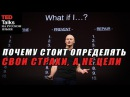 TED на русском - ПОЧЕМУ СТОИТ ОПРЕДЕЛЯТЬ СВОИ СТРАХИ, А НЕ ЦЕЛИ