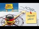 АХТУНГ нужен рабочий с опытом сборки кухни германия.
