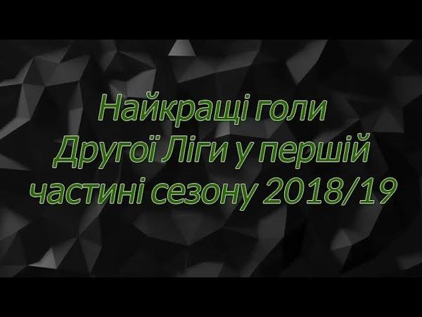 ПФЛ - Найкращі голи Другої Ліги у осiннiй частині сезону 2018\19