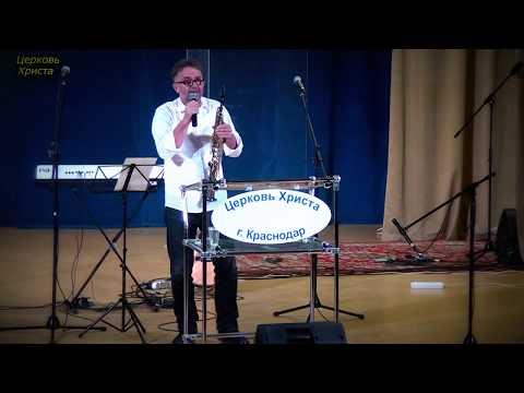 Ответ по Божьему сценарию 25-03-2018 Владимир Мусиенко Церковь Христа Краснодар