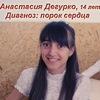 Сбор средств для Насти Дегурко закрыт!!!