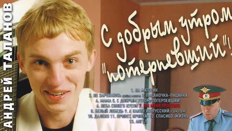 Андрей Таланов - С добрым утром, потерпевший! (Альбом 2004 г)