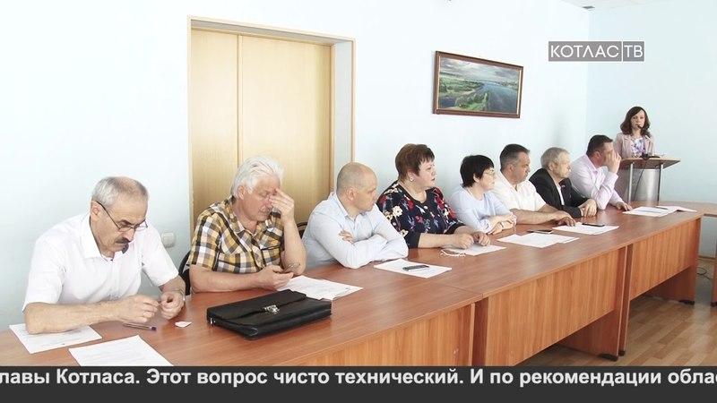 Котласские депутаты обсудили два вопроса