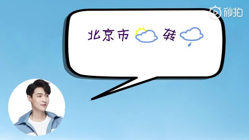 181017 EXO LAY Yixing -- 腾讯地图 Weibo