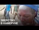 Расследование Би-би-си: Расстрел женщин и детей в Африке