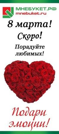 Подарок на 8 марта челябинск заказать цветы на дом недорого в москве