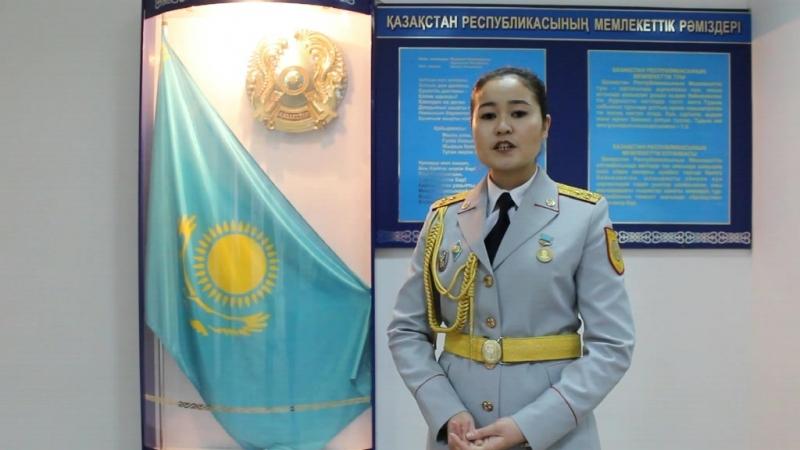 Саликова Айдана ҚР рәміздер күнімен құттықтауы