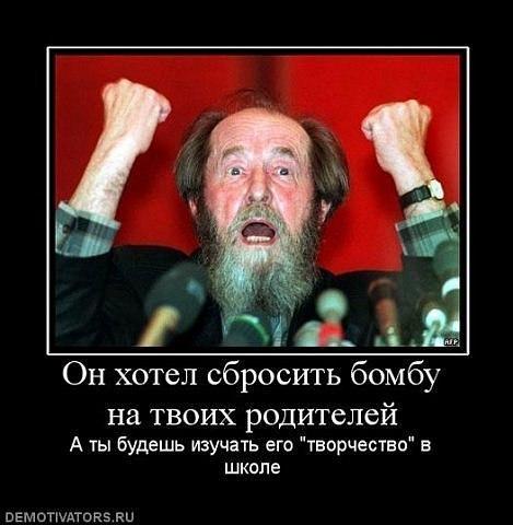 Картинки по запросу солженицын лжец картинки
