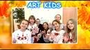 KAZKA - ПЛАКАЛА / ОСІНЬ ПЛАКАЛА [ДИТЯЧА ВЕРСІЯ] - ART KIDS
