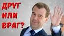 Кто вредит России больше всего? Видео по просьбе подписчика нашего канала