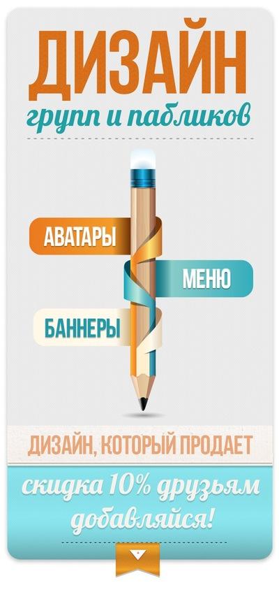 Дизайн Групп, 22 июня 1998, Новокузнецк, id229423026