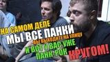 Самое честное интервью группы План Ломоносова