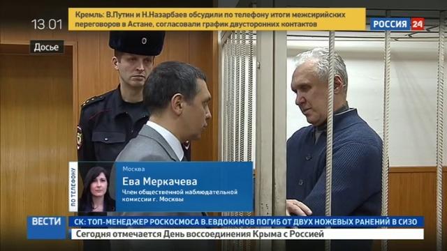 Новости на Россия 24 Бывшего исполнительного директора Роскосмоса закололи в СИЗО