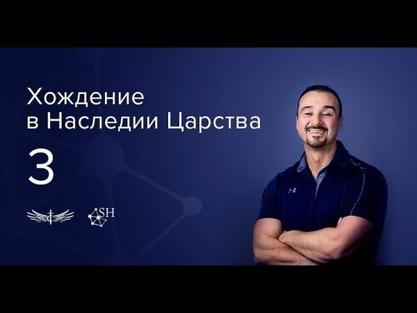 (3 Служение) Пастор Андрей Шаповалов Обеспечение твоего мира (Киев 2018)