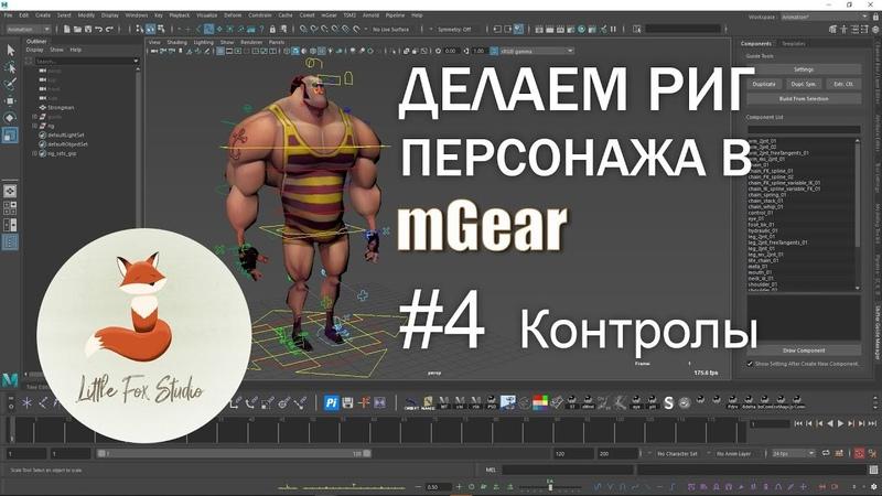 Сетап персонажа в mGear Часть 4 Шаблон двуногого персонажа