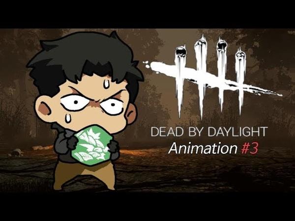 데바데 블포 이벤트 절망편 (Dead by Daylight Animation) デッド バイ デイライト