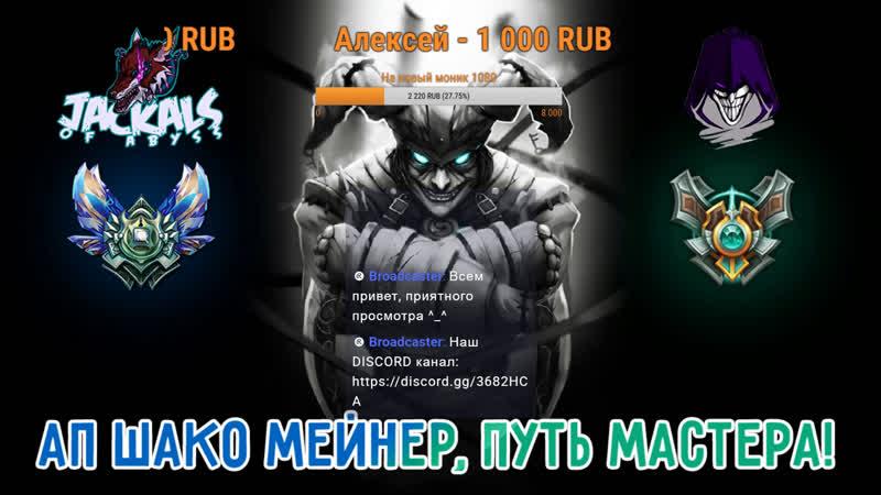 League of Legends, АП ШАКО МЕЙНЕР, путь мастера! №1 [сейчас алмаз 1]