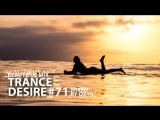 ☀ Trance Desire #71 ☀ Best of Vocal, Melodic, Balearic Trance ☀ Mixed by Oxya^ ☀