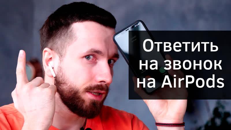 Как ответить на звонок на AirPods