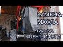 Обслуживание ЛТЗ-60АВ Замена масла и Чистка центрифуги- ПОДРОБНО.