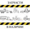 Диски щеточные   тупса   подкат в Екатеринбурге