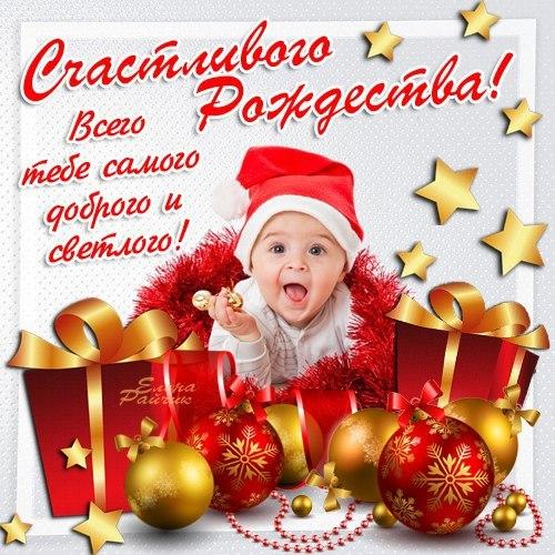 С рождеством христовым поздравления крестнику
