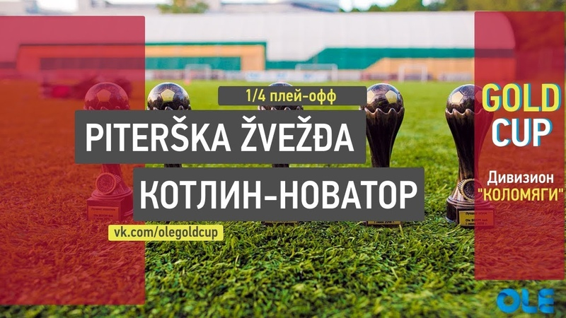 Ole Gold Cup 7x7 VII сезон. Дивизион КОЛОМЯГИ. 1/4 ФИНАЛА. PITERSKA ZVEZDA - Котлин-Новатор