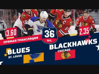 НХЛ-2018/19, РЧ. Чикаго - Сент-Луис ()