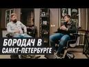 Интервью с нашими франчайзи в Санкт Петербурге Как открыть барбершоп с нуля Барбершоп Бородач