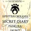 14.11|SHALE - Бритва Оккама+ Secret Diary