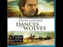 Пляшущий с волками(Танцующий с волками) Dances with Wolves, (1990) перевод Михалёва