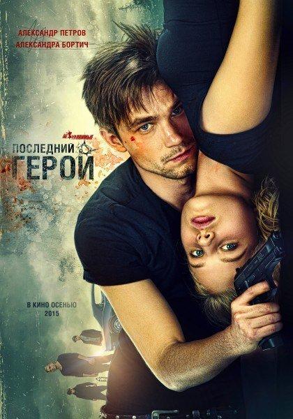 Неуловимые (2015)