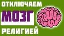 Религия отключает мозг Верующий избавляется от рассудочного мышления Атеист и Атеизм против веры