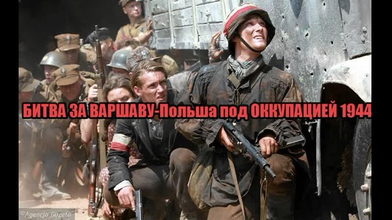 ПОЛЬСКОЕ ВОССТАНИЕ ПРОТИВ Фашистов-ВАРШАВА 1944