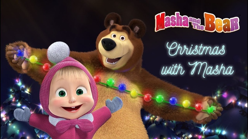Masha and the Bear – Christmas with Masha 🎄Happy New Year 2019!