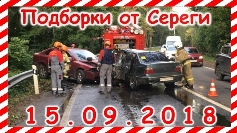 15 09 2018 Видео аварии дтп автомобилей и мото снятых на видеорегистратор Car Crash Compilation may группа avtoo
