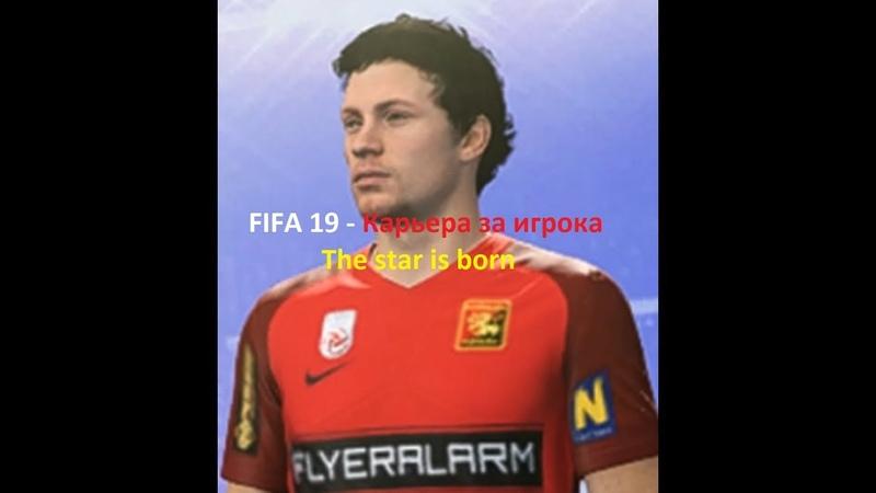 Вехари - будущий тащер Адмиры Ваккер - FIFA 19-Карьера за игрока