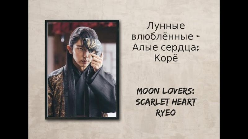 4 принц. Алые сердца: Коре/Moon Lovers: Scarlet Heart Ryeo