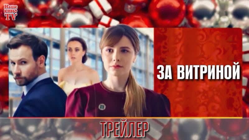 За витриной (2019) / ТРЕЙЛЕР / Анонс 1,2,3,4,5,6,7,8,9,10,11,12,13,14,15,16 серии