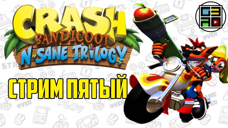 Crash Bandicoot N. Sane Trilogy - Стрим Пятый