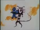 Песня Кота - (из м/ф Голубой Щенок). Исполняет: Андрей Миронов (1976)