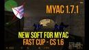 Новый ТОП SOFT FOR myAC 1.7.1 FASTCUP V2