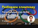 [9 класс] Разбор олимпиады: регион ВсОШ 2017-2018