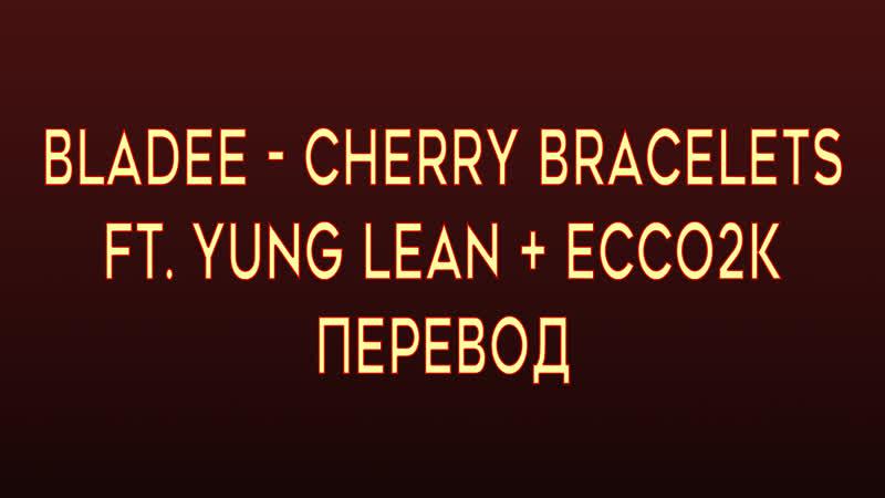 Bladee - Cherry Bracelets ft. Yung Lean Ecco2k ( RUS SUB / ПЕРЕВОД / СУБТИТРЫ / НА РУССКОМ )